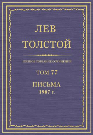 ПСС. Том 77. Письма, 1907