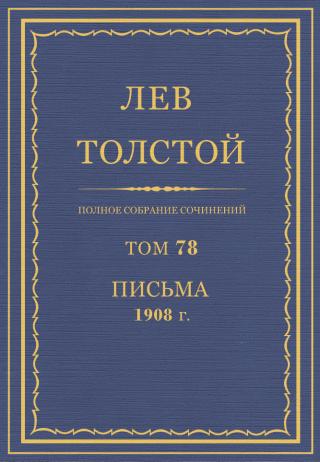 ПСС. Том 78. Письма, 1908