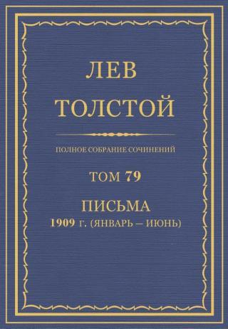 ПСС. Том 79. Письма, 1909 (январь-июнь)