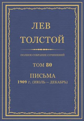 ПСС. Том 80. Письма, 1909 (июль-декабрь)