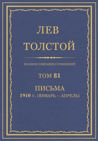 ПСС. Том 81. Письма, 1910 (январь-апрель)