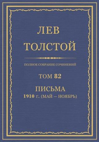 ПСС. Том 82. Письма, 1910 (мая-ноябрь)