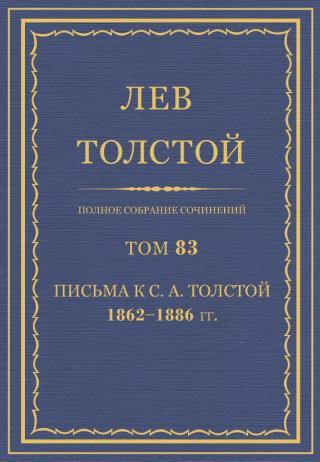 ПСС. Том 83. Письма к С.А. Толстой, 1862-1886