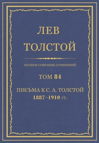 ПСС. Том 84. Письма к С.А. Толстой, 1887-1910 гг.