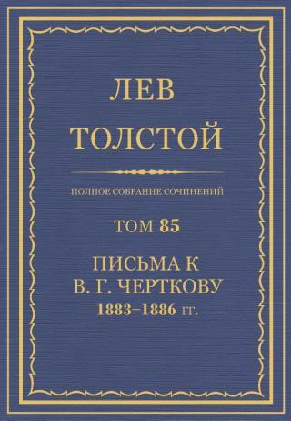 ПСС. Том 85. Письма к В.Г. Черткову, 1883-1886