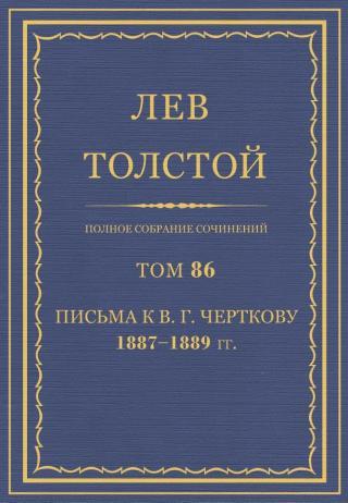 ПСС. Том 86. Письма к В.Г. Черткову, 1887-1889