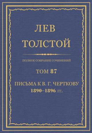 ПСС. Том 87. Письма к В.Г. Черткову, 1890-1896 гг.