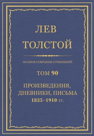 ПСС. Том 90. Произведения, дневники, письма, 1835-1910 гг.