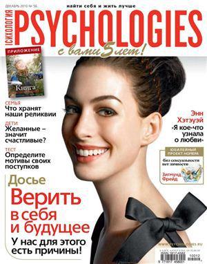 Psychologies №56 декабрь 2010
