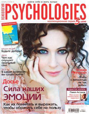 Psychologies №55 ноябрь 2010