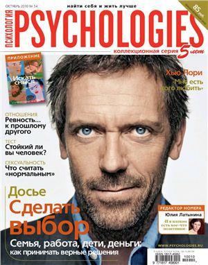 Psychologies №54 октябрь 2010