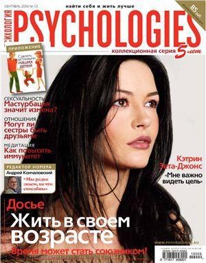 Psychologies №53 сентябрь 2010