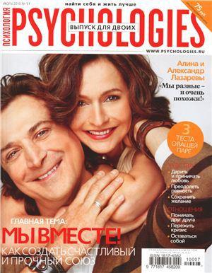 Psychologies №51 июль 2010