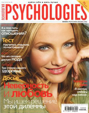 Psychologies №49 май 2010