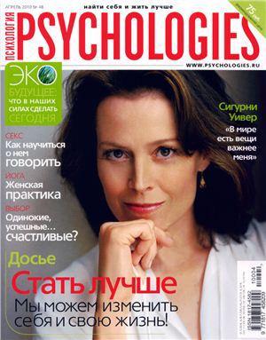 Psychologies №48 апрель 2010