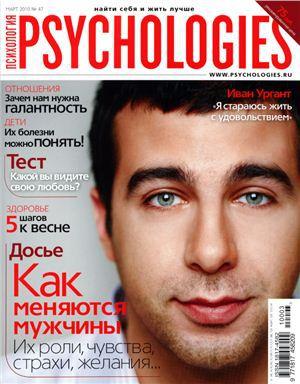 Psychologies №47 март 2010