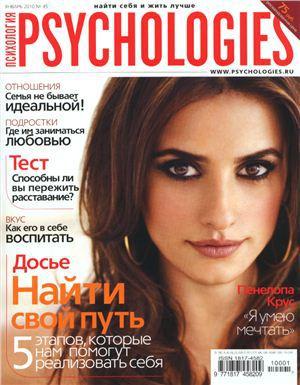 Psychologies №45 январь 2010