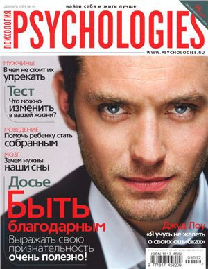 Psychologies №44 декабрь 2009