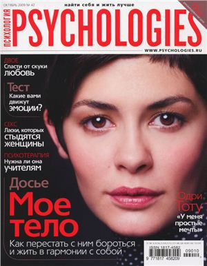 Psychologies №42 октябрь 2009