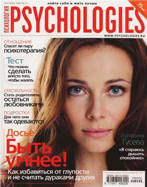 Psychologies №41 сентябрь 2009