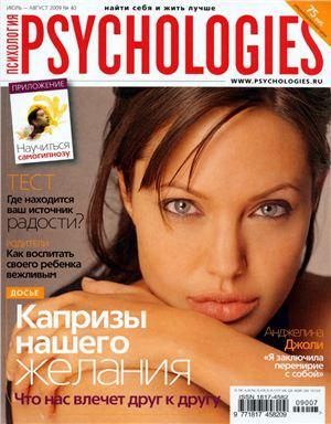 Psychologies №40 июль-август 2009