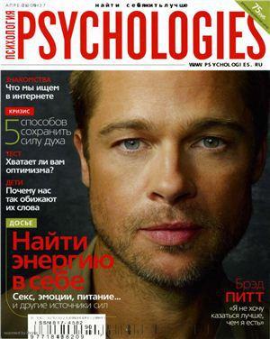 Psychologies №37 апрель 2009