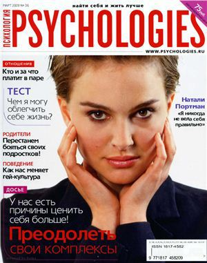 Psychologies №36 март 2009