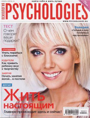 Psychologies №34 январь 2009