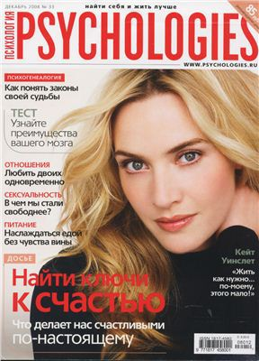 Psychologies №33 декабрь 2008