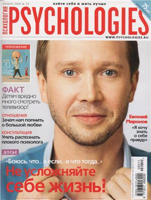 Psychologies №32 ноябрь 2008