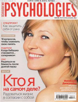 Psychologies №31 октябрь 2008