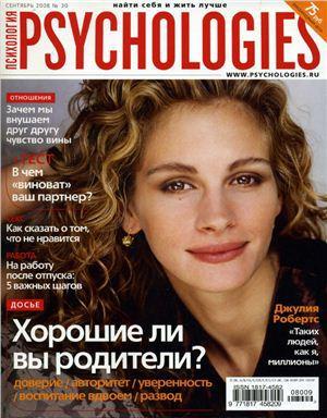 Psychologies №30 сентябрь 2008