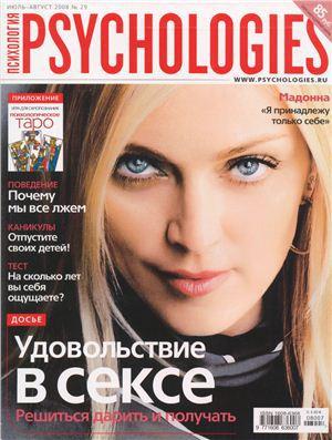 Psychologies №29 июль-август 2008