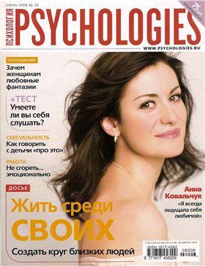 Psychologies №28 июнь 2008