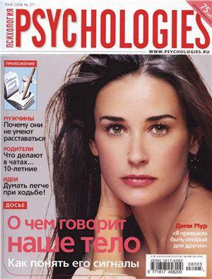 Psychologies №27 май 2008