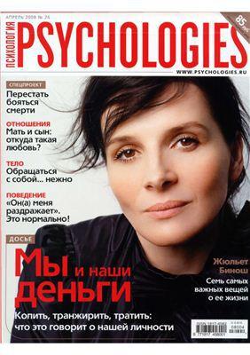 Psychologies №26 апрель 2008