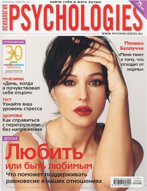 Psychologies №24 февраль 2008