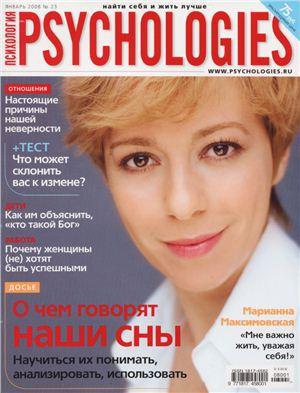 Psychologies №23 январь 2008