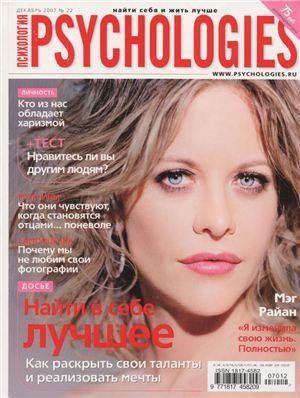Psychologies №22 декабрь 2007