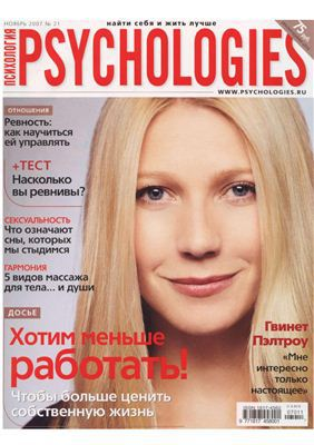 Psychologies №21 ноябрь 2007
