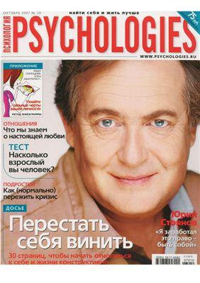 Psychologies №20 октябрь 2007