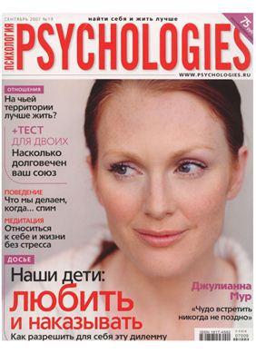 Psychologies №19 сентябрь 2007