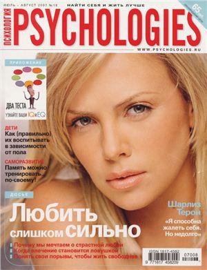 Psychologies №18 июль-август 2007