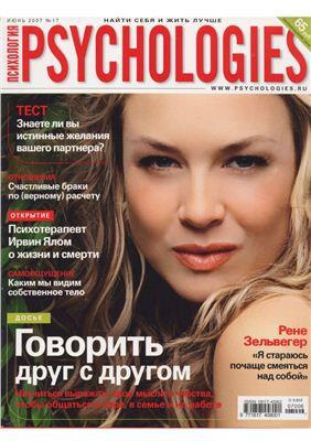 Psychologies №17 июнь 2007