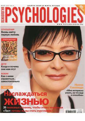 Psychologies №16 май 2007