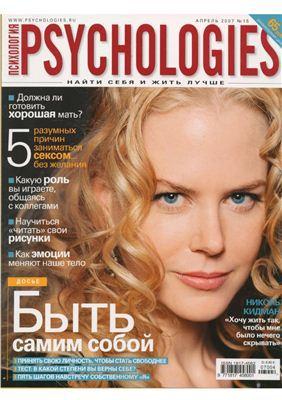 Psychologies №15 апрель 2007