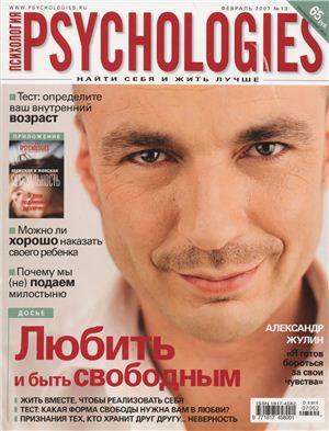 Psychologies №13 февраль 2007