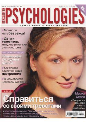 Psychologies №10 ноябрь 2006