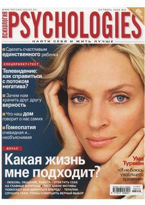 Psychologies №9 октябрь 2006