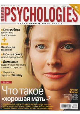Psychologies №8 сентябрь 2006